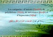 les categorie de tawhid  chirk  koufr