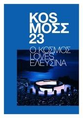 kosmoss23 1